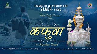 Kafuwa Rajanikant Semwal Latest Uttarakhandi Song Latest Garhwali Song Someshwar Devta