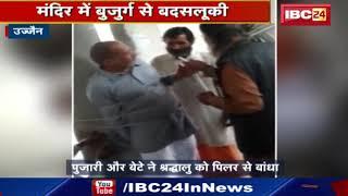 Ujjain Viral Video: Ram Mandir में पुजारी की दबंगई, मंदिर में बुजुर्ग से बदसलूकी | देखिए पूरी वीडियो