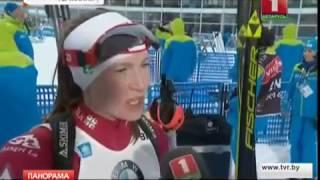 Дарья Домрачева заняла 13 место в спринте на этапе Кубка мира в Рупольдинге