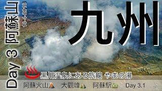 Japan 2018 九州自駕遊 Day 3.1 阿蘇山,大觀峰,黑川溫泉 Vlog Aerial Filming 航拍阿蘇火山