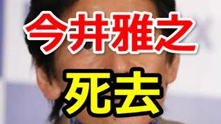 今井雅之 死去 今井雅之さん死去、54歳… 復帰かなわず https://www.yout...