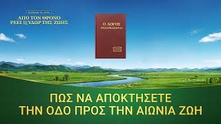 Christian Movie Clip «Από τον Θρόνο Ρέει  το Ύδωρ της Ζωής» (8) - Πώς να αποκτήσετε την οδό προς την αιώνια ζωή