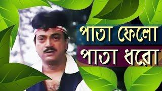 জল পড়ে পাতা নড়ে   Jol Pore Pata Nore - DJ BAPON   Funny Bangla Song