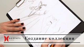ШВЕЙНЫЙ СЕРИАЛ - СОЗДАНИЕ КОЛЛЕКЦИИ С НУЛЯ. 2 выпуск