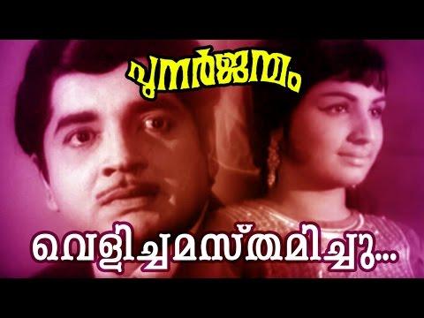Velichamasthamichu...   Malayalam Old Classic Movie   Punarjanmam   Movie Song