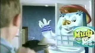 Реклама Миф морозная свежесть 2000