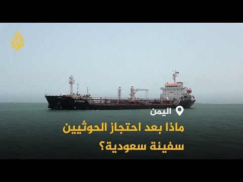 الحوثيون يحتجزون سفينة سعودية.. هل تؤثر على المفاوضات؟  - نشر قبل 2 ساعة