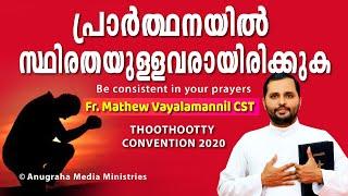 Fr.Mathew Vayalamannil Thoothutty Convention