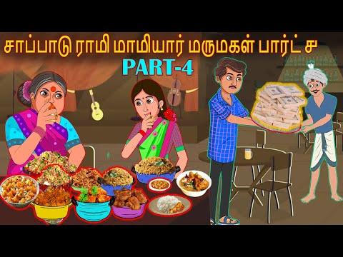 பெருந்தீனி மருமகள் Part-4  மாமியார் Vs மருமகள்   Tamil Stories  Tamil Kathaigal  Tamil Comedy Videos