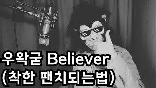 우왁굳 Believer (부제:착한 팬치되는법)