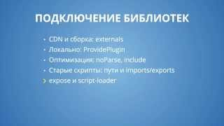 Webpack 5.5 Внешние библиотеки - expose и script-loader