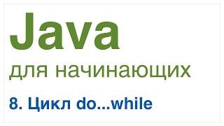 Java для начинающих. Урок 8: Цикл do...while.
