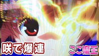今回は【咲~saki~】】を実戦 ツイッター ごみくずニートの人生 @P_neet...