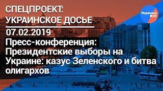 Украинское досье: Президентские выборы на Украине: казус Зеленского и битва олигархов