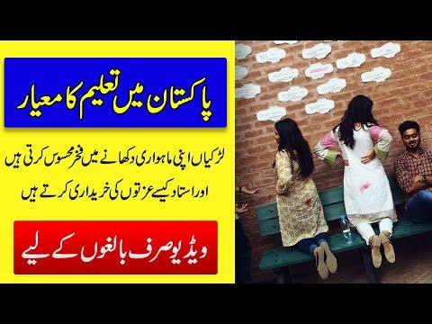 Education System In Pakistan - Urdu Documentary - Purisrar Dunya