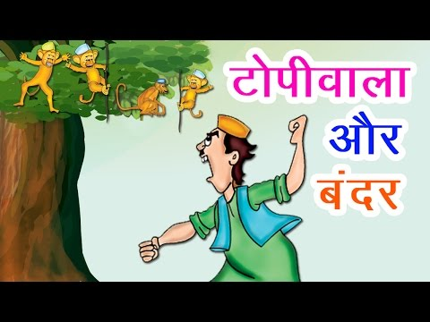 Topiwala Aur Bandar - Dadimaa Ki Kahaniya   Panchtantra Ki Kahaniya In Hindi   Hindi Story