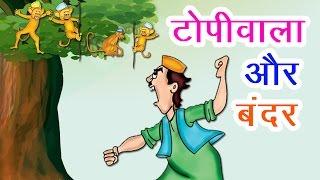 Topiwala Aur Bandar - Dadimaa Ki Kahaniya | Panchtantra Ki Kahaniya In Hindi | Hindi Story