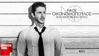 Χρόνια Πολλά - Νίκος Οικονομοπουλος | Official Audio Release (Στίχοι)