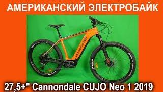 Таким должен быть идеальный  электровелосипед - Cannondale CUJO