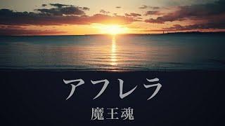 【魔王魂公式】アフレラ 2020年リマスター版