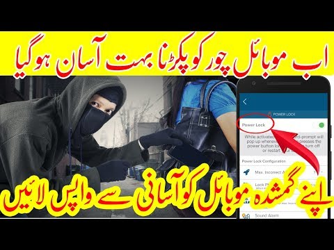 How to find my lost mobile 2018 | Anti Thief Mobile Power Lock| lockIO Block Power Off with Password