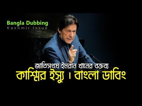 Imran Khan Speech Kashmir Issue   UN General Assembly   Bangla Dubbing