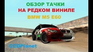 MTA:SA CCDPlanet l Обзор редкого винила l BMW M5 E60 (Joker)