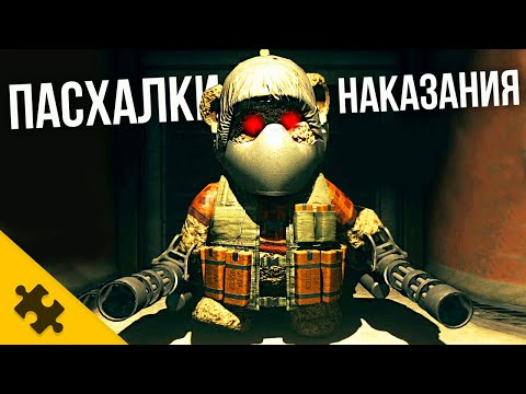 ПАСХАЛКИ ШОКИРУЮЩИЕ ИГРОКА - туалетка, УБИЙЦА-ИГРУШКА, Ядерная ракета СССР (Easter Eggs)