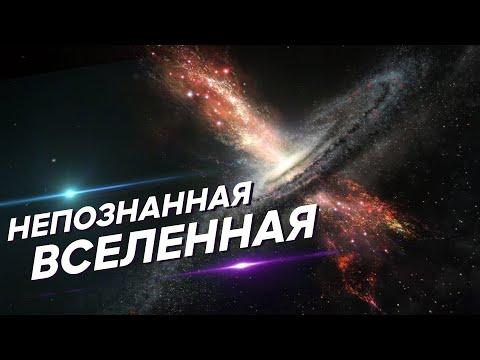 Непознанная сторона Вселенной [Сборник]