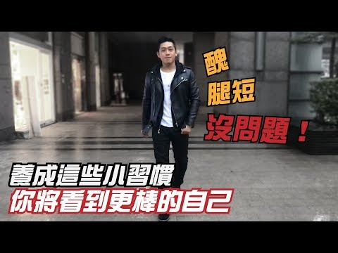 SUBTITLES「5 Things You Should Do to Become More Attractive五個讓你看起來更棒的小習慣�秋冬男裝