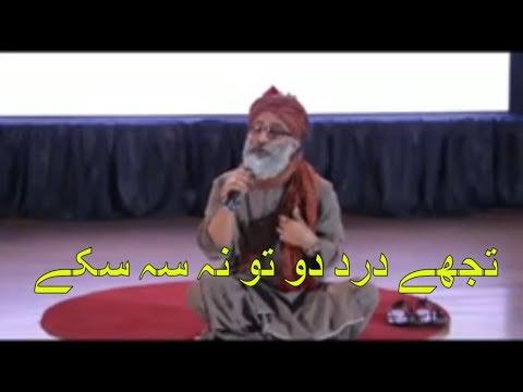 tujhe dard don tuo na sah saky | Best Urdu/Hindi Poetry