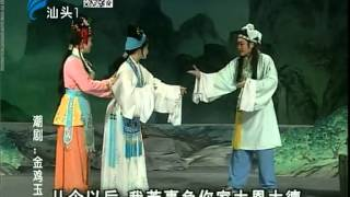 Teochew Opera 毅奋潮剧 《金鸡玉兔》 广东省潮州市潮剧团演出