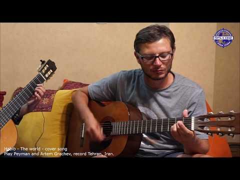 """Красивая Иранская песня - гитарный дуэт с Пейманом. Кругосветка """"Путь к себе"""" с Артемом Грачевым"""