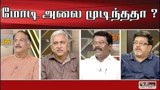 Nerpada Pesu : மோடி ஈர்ப்பு மாநில தேர்தல்களில் எடுபடவில்லையா? | 24/12/2019 | Modi | BJP | Rahul