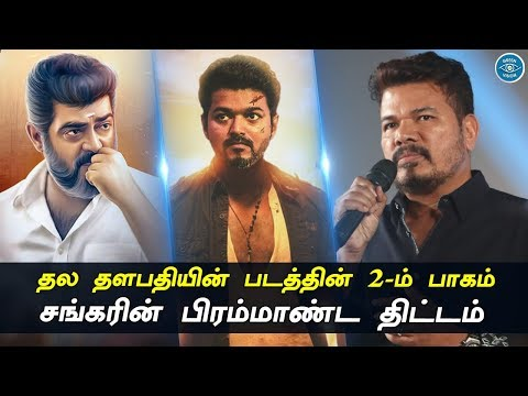 Thala Thalapathy Movie Part 2 | Shankar Master Plan | Vijay | Ajith