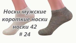Носки мужские, короткие носки, носки 42 / Men socks, short socks, socks 42 # 24
