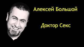 Алексей Большой - Доктор Секс