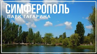 трансформация Парка Гагарина  Симферополь  Крым 2018