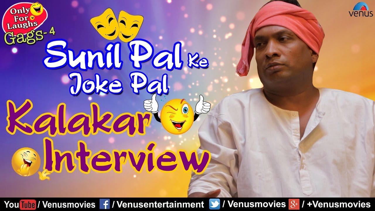 Kalakaar Interview | कलाकार इंटरव्यू | Sunil Pal Ke Joke Pal | Comedy Gags-4 | Best Comedy Ever