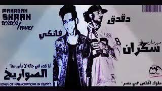 مهرجان شفت نمله عامله عامله 2017