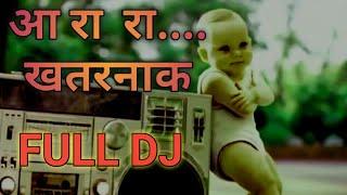 Ararara Khatarnak baby version  Dj Remix Song | Mulshi Pattern | DJ Swappy | praveen tarde |