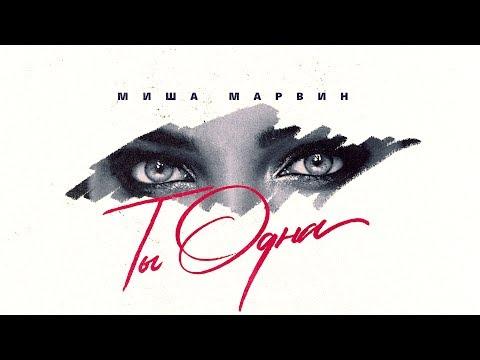 Миша Марвин - Ты одна (Премьера трека, 2019)