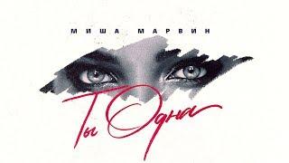 Download Миша Марвин - Ты одна (Премьера трека, 2019) Mp3 and Videos