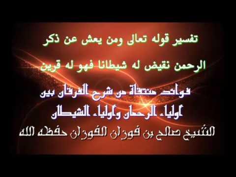 تفسير قوله تعالى ومن يعش عن ذكر الرحمن نقيض له شيطانا فهو له قرين الشيخ صالح الفوزان