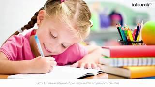 Тайм-менеджмент для школьников | Видеолекции | Инфоурок