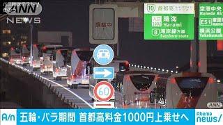 首都高1000円上乗せ決定 五輪期間中の渋滞対策(19/08/26)