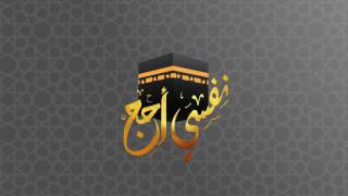 عمرو خالد: الحج بالنية.. والله يستدعي من يشاء من العصاة والصالحين