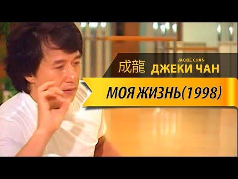 Джеки Чан: Моя жизнь