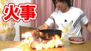 トミーが料理中にガスコンロで火事を起こしました 。 thumbnail