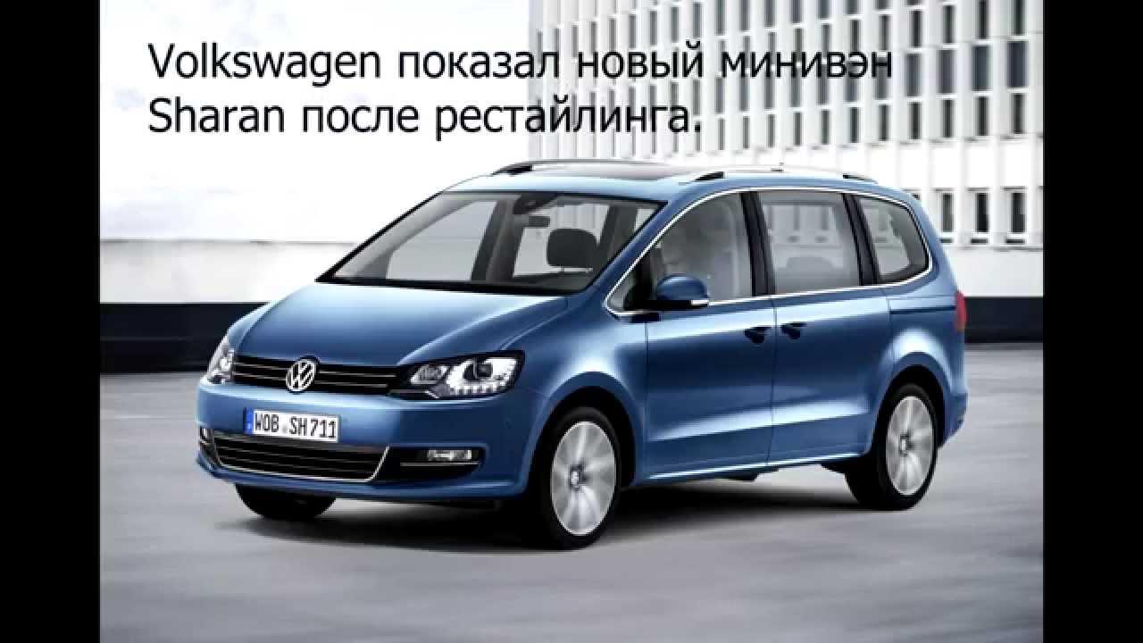 Колёса — бесплатные объявления о продаже и покупке бу автомобилей фольксваген шаран в казахстане. Авторынок бу и новых фольксваген шаран. Цены на подержанные и новые volkswagen sharan.